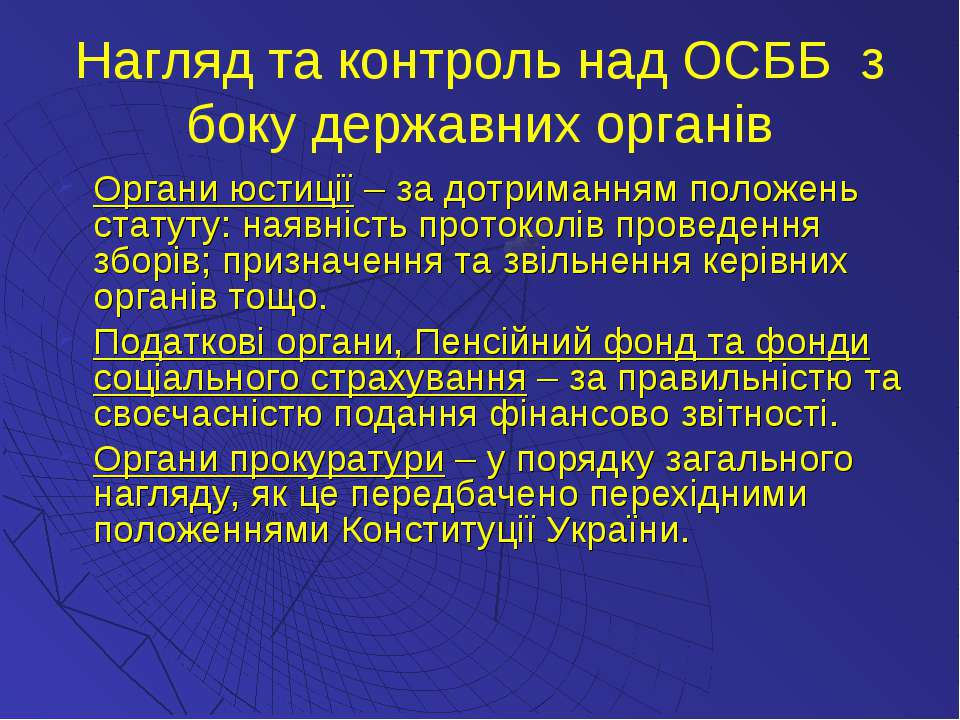 Нагляд та контроль над ОСББ з боку державних органів Органи юстиції – за дотр...