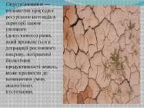Опусте лювання — пониження природно-ресурсного потенціалу території нижче умо...