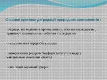 Основні причини деградації природних компонентів : - відходи, які виділяють п...