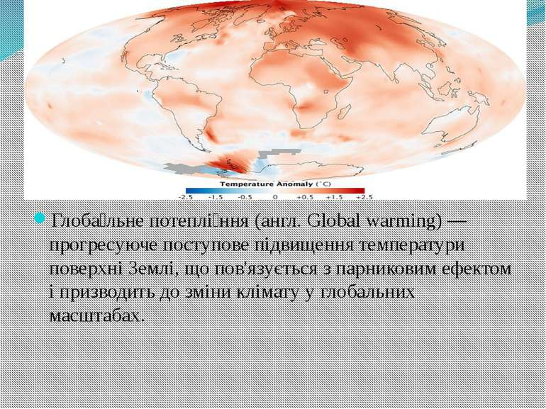 Глоба льне потеплі ння (англ. Global warming) — прогресуюче поступове підвище...
