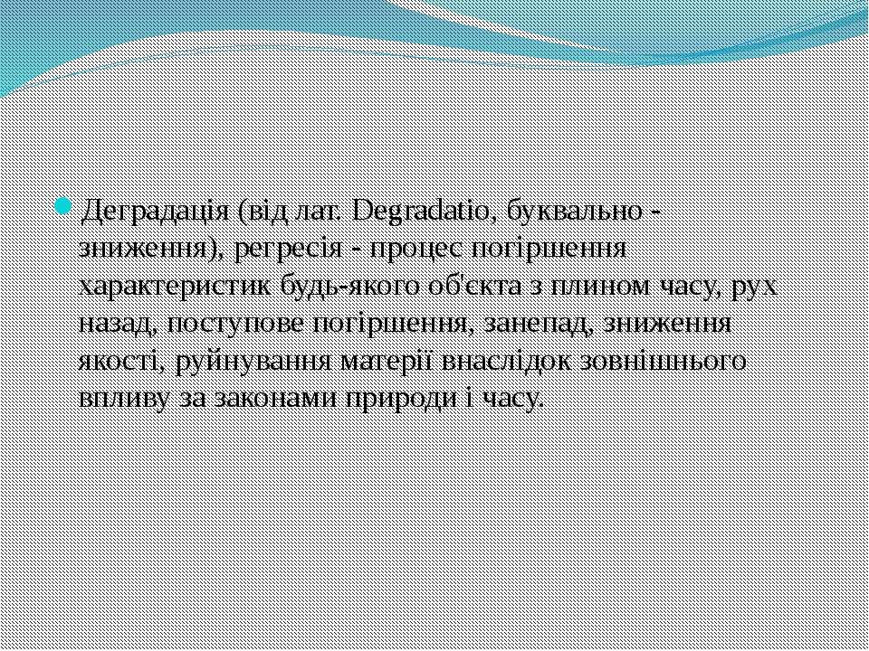 Деградація (від лат. Degradatio, буквально - зниження), регресія - процес пог...