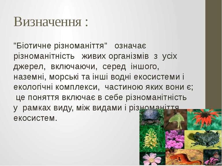 """Визначення : """"Біотичне різноманіття"""" означає різноманітність живих організмів..."""