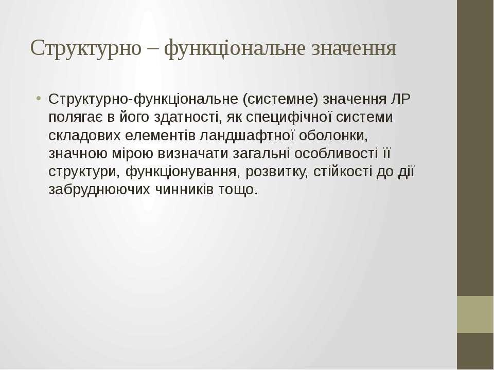 Структурно – функціональне значення Структурно-функціональне (системне) значе...