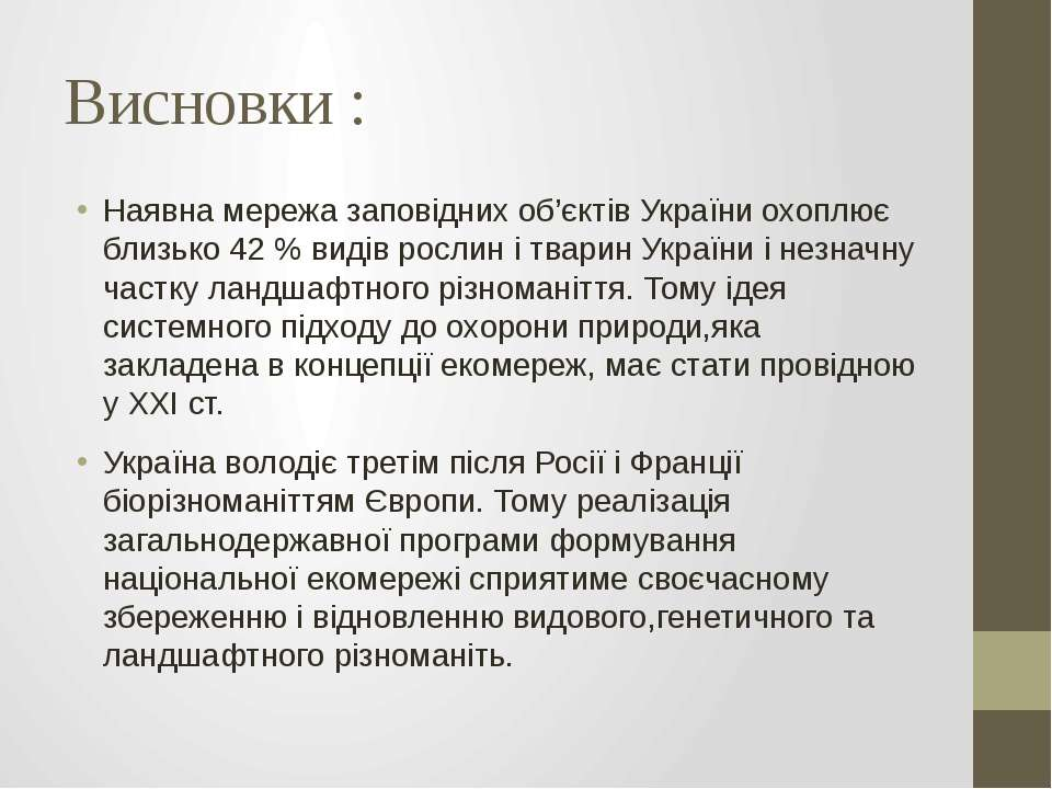 Висновки : Наявна мережа заповідних об'єктів України охоплює близько 42 % вид...