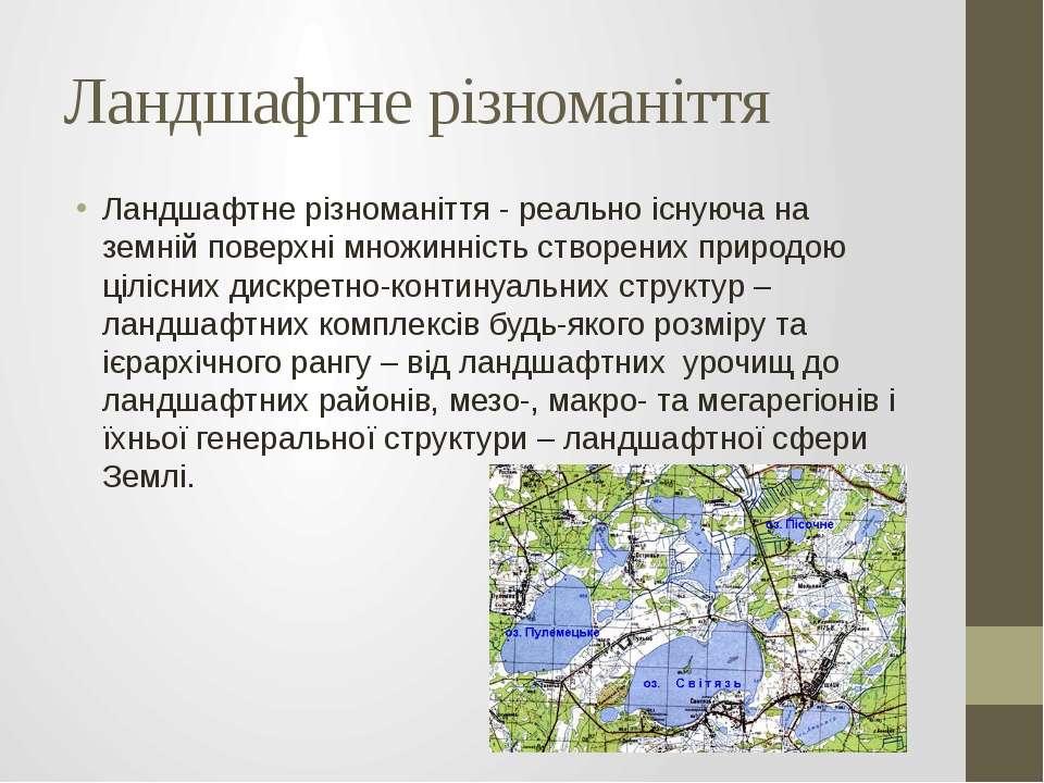 Ландшафтне різноманіття Ландшафтне різноманіття - реально існуюча на земній п...
