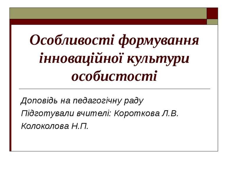Особливості формування інноваційної культури особистості Доповідь на педагогі...