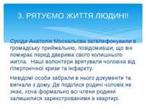 Сусіди Анатолія Москальова зателефонували в громадську приймальню, повідомивш...
