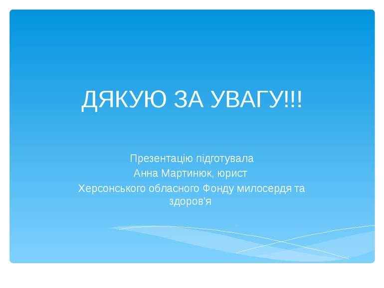 ДЯКУЮ ЗА УВАГУ!!! Презентацію підготувала Анна Мартинюк, юрист Херсонського о...