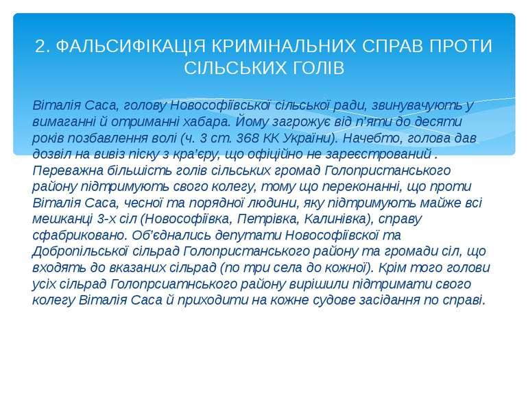 Віталія Саса, голову Новософіївської сільської ради, звинувачують у вимаганні...