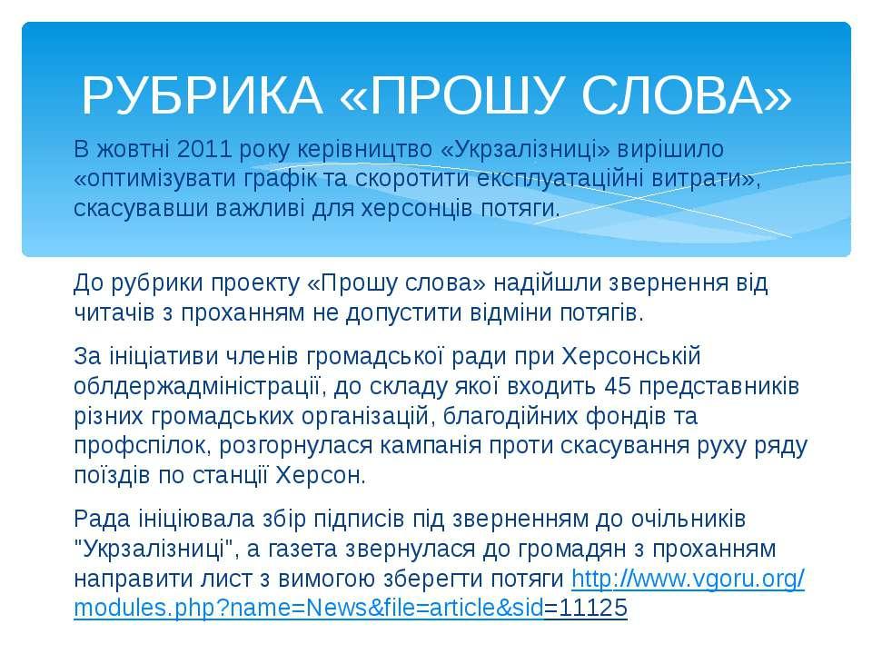 В жовтні 2011 року керівництво «Укрзалізниці» вирішило «оптимізувати графік т...