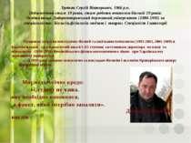 Третяк Сергій Вікторович, 1966 р.н. Педагогічний стаж 19 років, стаж роботи в...