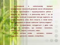 Застосування в навчальному процесі інтерактивних технологій дозволяє вести об...