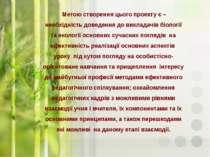 Метою створення цього проекту є – необхідність доведення до викладачів біолог...