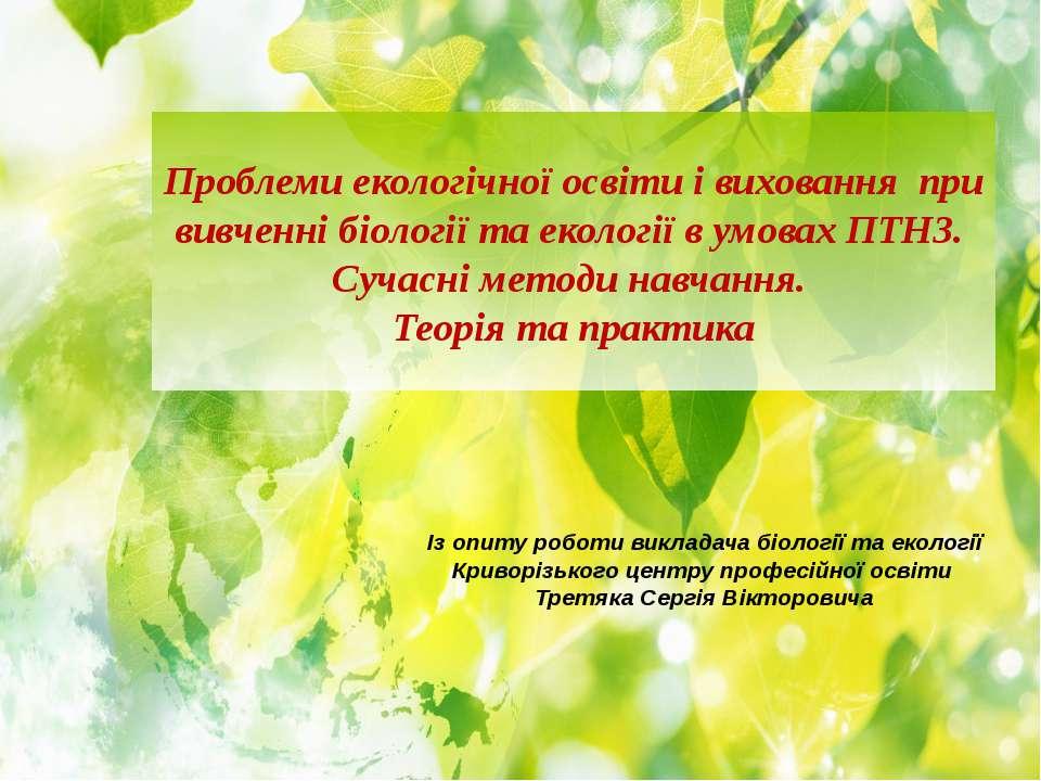 Проблеми екологічної освіти і виховання при вивченні біології та екології в у...