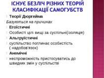 Теорії Дюргейма Базуються на причинах Егоїстичні Особисті цілі вищі за суспіл...