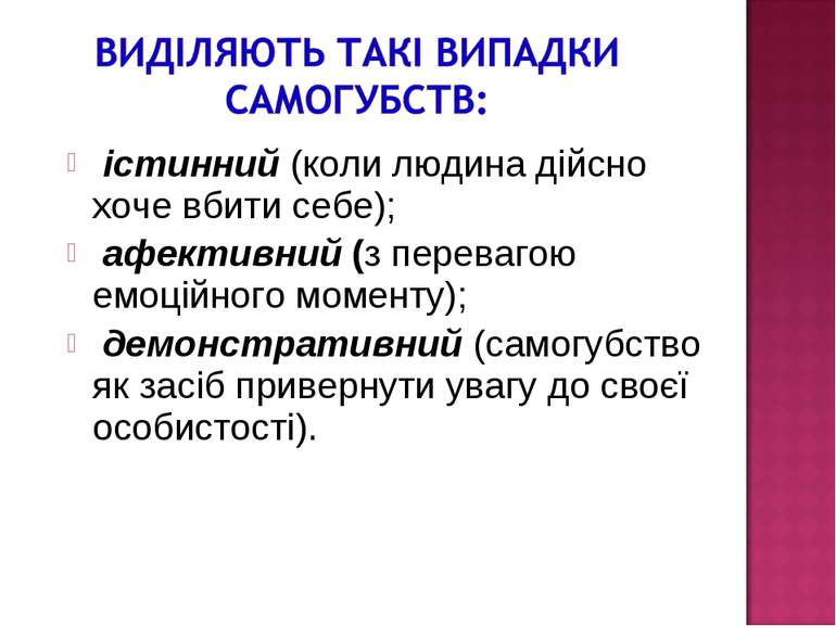 істинний (коли людина дійсно хоче вбити себе); афективний (з перевагою емоцій...