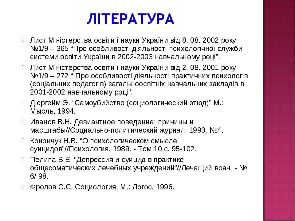 """Лист Міністерства освіти і науки України від 8. 08. 2002 року №1/9 – 365 """"Про..."""