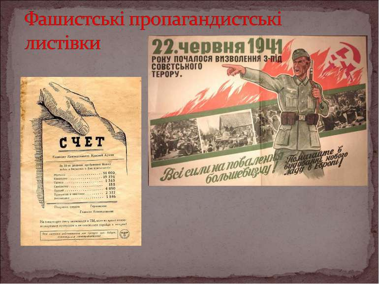 Фашистські пропагандистські листівки
