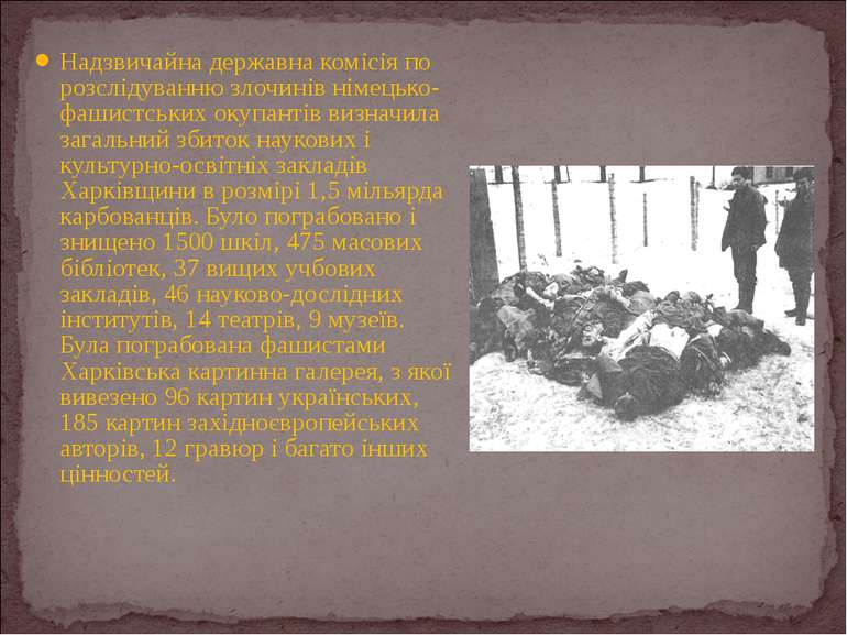 Надзвичайна державна комісія по розслідуванню злочинів німецько-фашистських о...