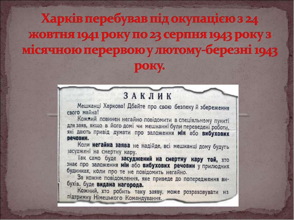 Харків перебував під окупацією з 24 жовтня 1941 року по 23 серпня 1943 року з...