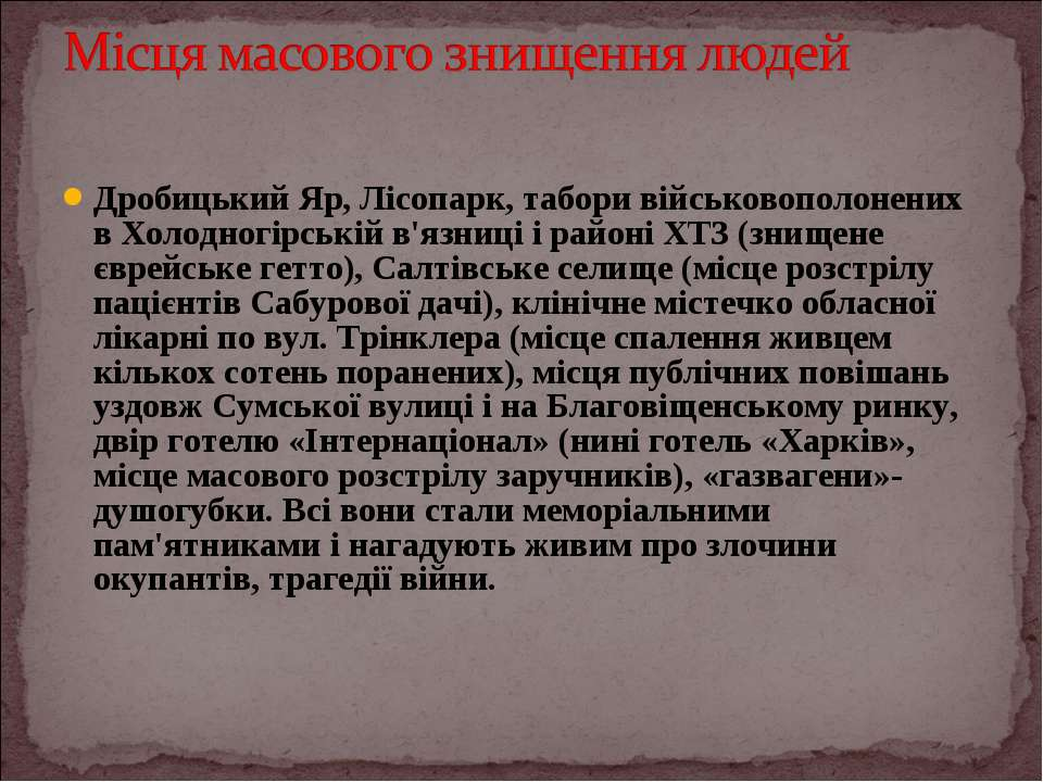 Дробицький Яр, Лісопарк, табори військовополонених в Холодногірській в'язниці...