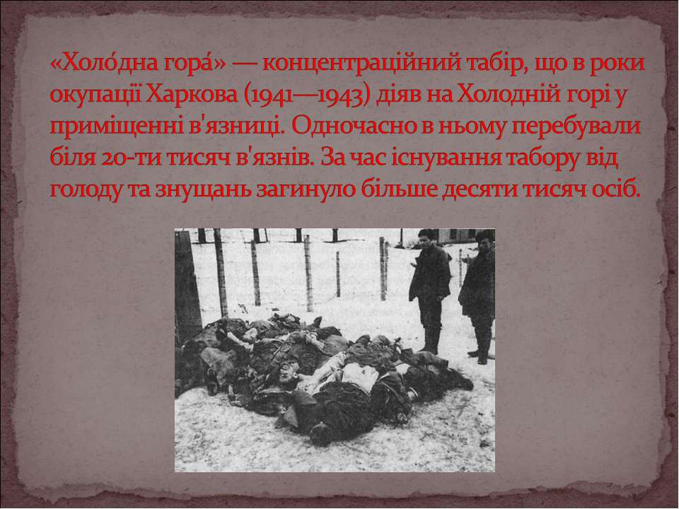 «Холодна гора» — концентраційний табір, що в роки окупації Харкова (1941—1943...
