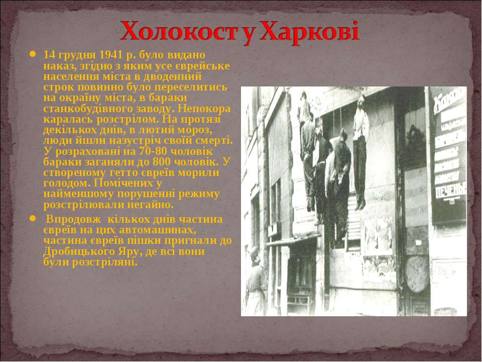 14 грудня 1941 р. було видано наказ, згідно з яким усе єврейське населення мі...