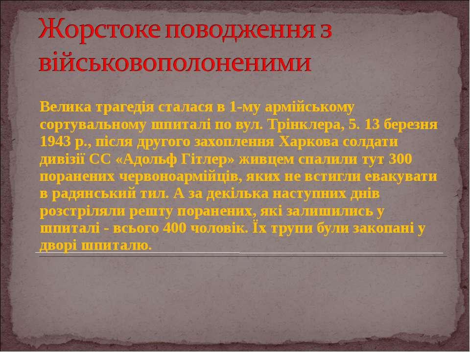 Велика трагедія сталася в 1-му армійському сортувальному шпиталі по вул. Трін...