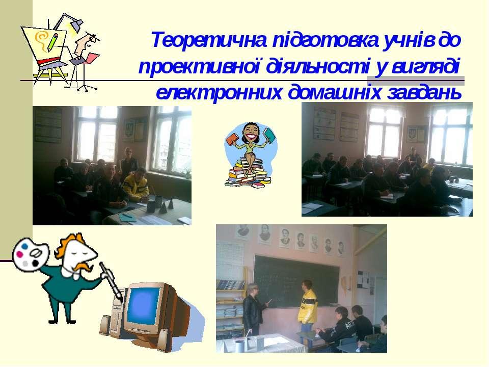 Теоретична підготовка учнів до проективної діяльності у вигляді електронних д...