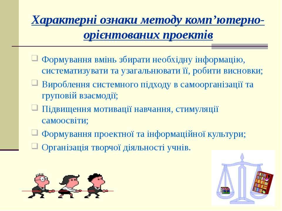 Характерні ознаки методу комп'ютерно-орієнтованих проектів Формування вмінь з...