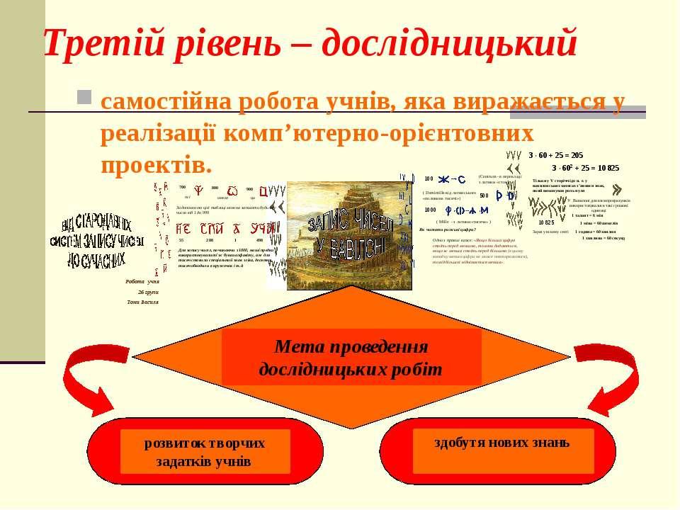 Третій рівень – дослідницький самостійна робота учнів, яка виражається у реал...
