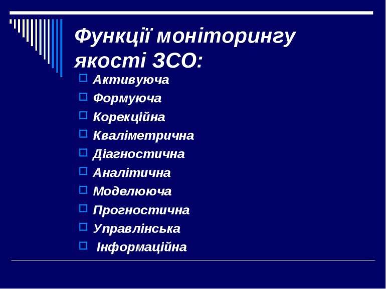 Функції моніторингу якості ЗСО: Активуюча Формуюча Корекційна Кваліметрична Д...