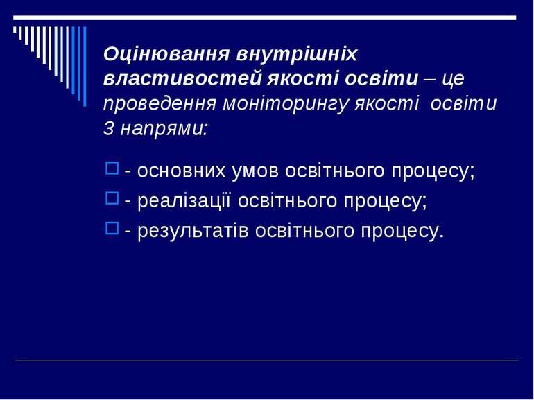 Оцінювання внутрішніх властивостей якості освіти – це проведення моніторингу ...