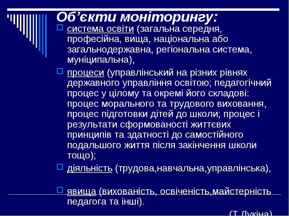 Об'єкти моніторингу: система освіти (загальна середня, професійна, вища, наці...