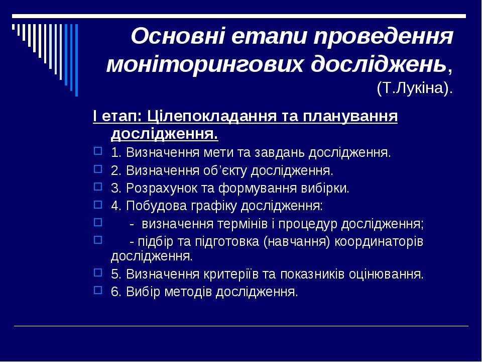 Основні етапи проведення моніторингових досліджень, (Т.Лукіна). І етап: Цілеп...