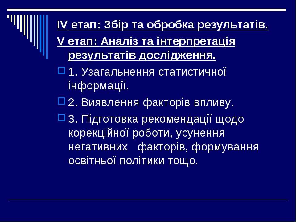 IV етап: Збір та обробка результатів. V етап: Аналіз та інтерпретація результ...