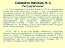 Педагогічна діяльність М. В. Остроградського М. В. Остроградського почалася 1...
