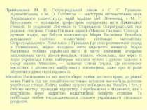Приятелював М. В. Остроградський також з С. С. Гулаком-Артемовським, з М. О. ...