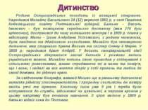 Дитинство Родина Остроградських походить із козацької старшини. Народився Мих...