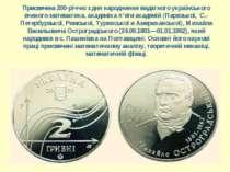 Присвячена 200-річчю з дня народження видатного українського вченого-математи...
