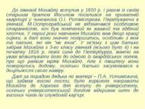 До гімназії Михайло вступив у 1810 р. і разом із своїм старшим братом Йосипом...
