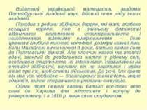 Видатний український математик, академік Петербурзької Академії наук, дійсний...