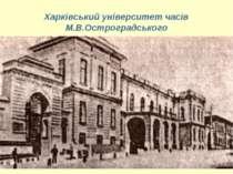 Харківський університет часів М.В.Остроградського