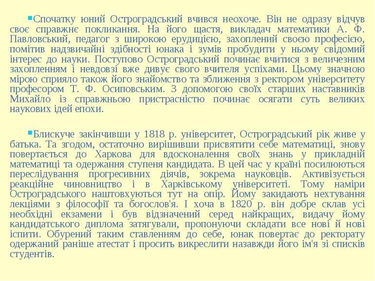 Спочатку юний Остроградський вчився неохоче. Він не одразу відчув своє справж...