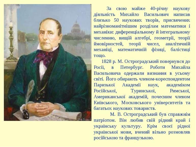 За свою майже 40-річну наукову діяльність Михайло Васильович написав близько ...