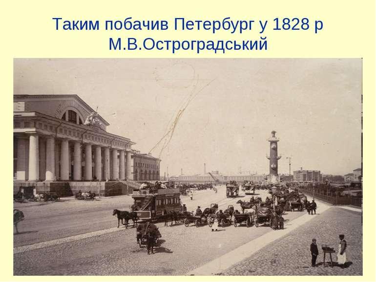 Таким побачив Петербург у 1828 р М.В.Остроградський