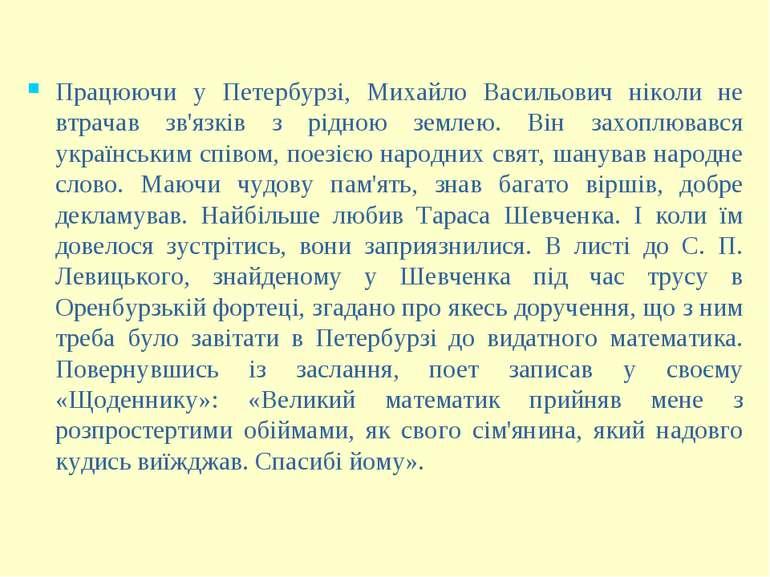 Працюючи у Петербурзі, Михайло Васильович ніколи не втрачав зв'язків з рідною...