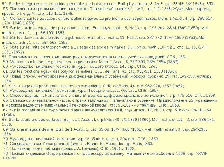 52. Sur les integrates des equations generales de la dynamique. Bull. phys.-m...