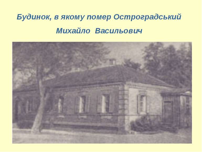 Будинок, в якому помер Остроградський Михайло Васильович Будинок, в якому пом...