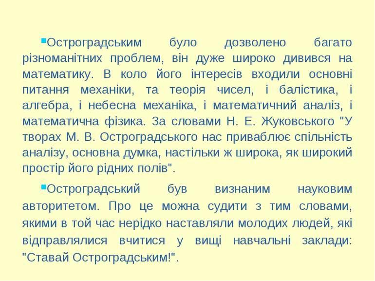 Остроградським було дозволено багато різноманітних проблем, він дуже широко д...